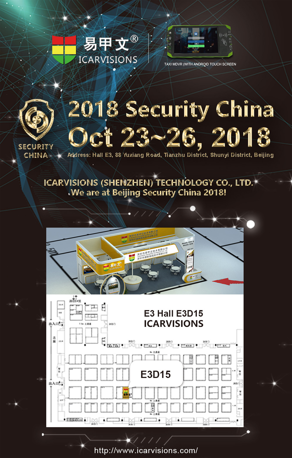 2018 security china in Beijing Picture1