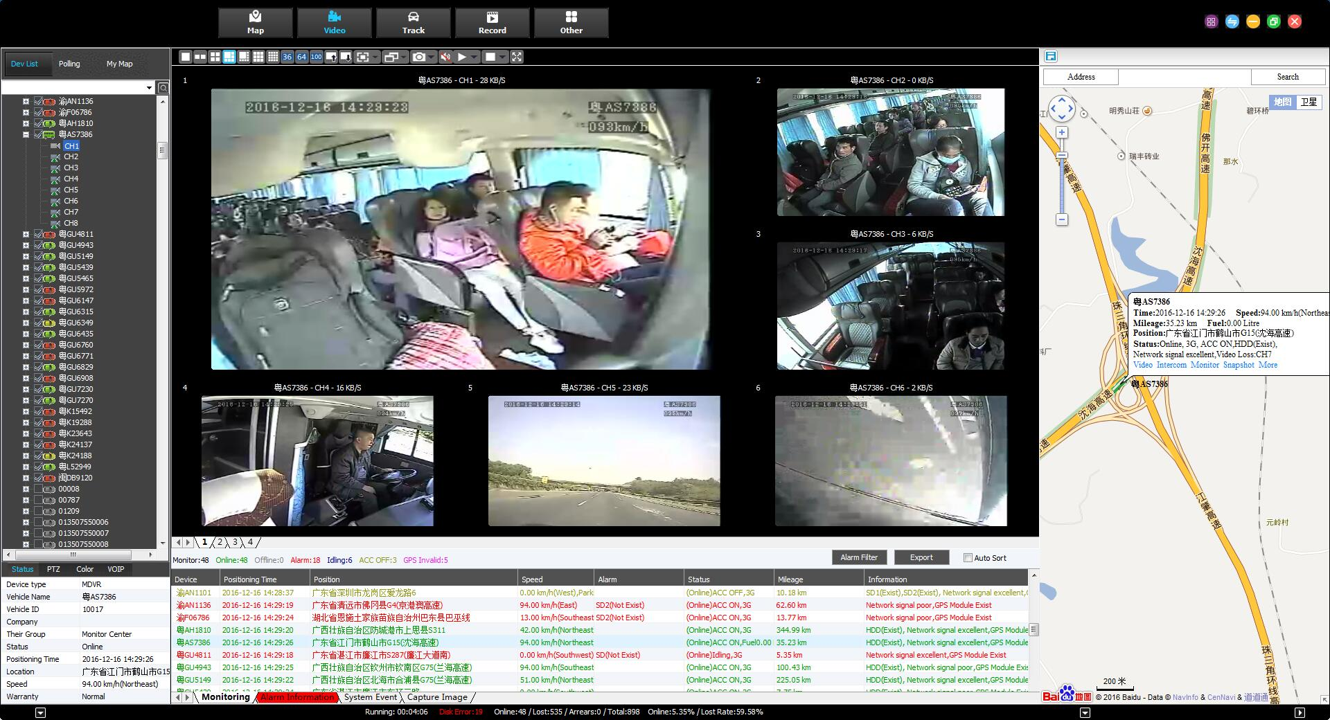 The computer IVMS Client for Intelligent vehicle monitoring system Picture6
