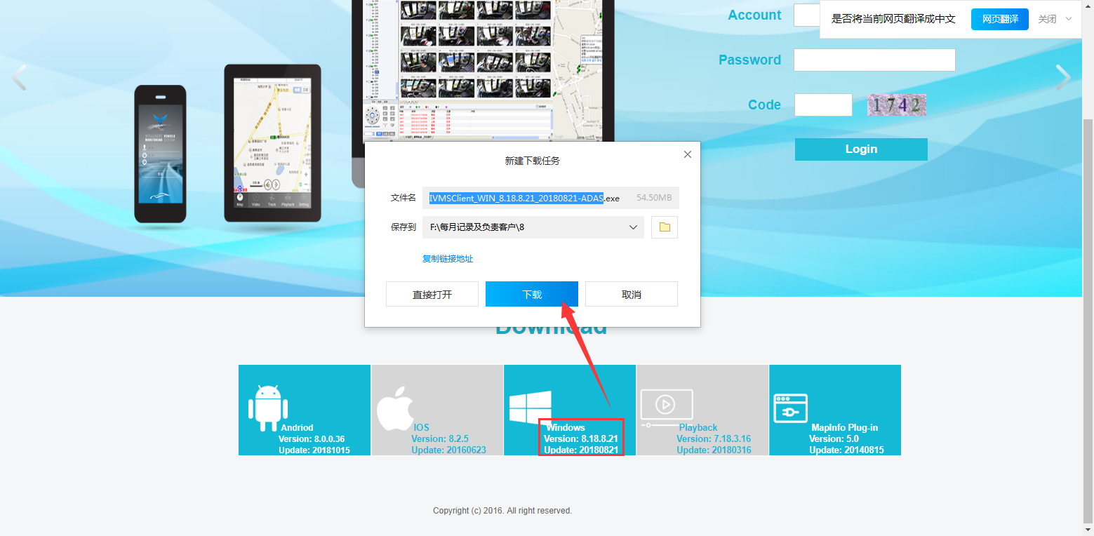 How to Replace the Software Download on Web Page Picture6