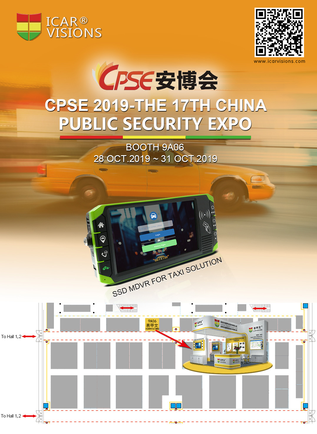 Invitation for CPSE 2019 in Shenzhen! Picture1