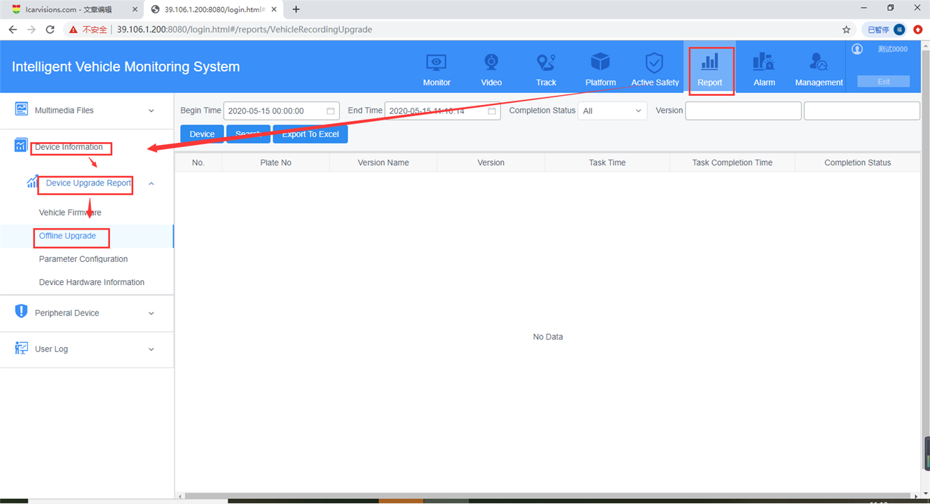 How to check the offline upgrade task at web side Picture1