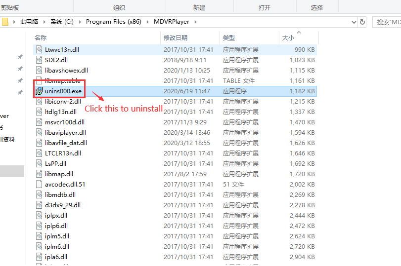 Remove UAC login MDVR Player version can not show Google map Picture3
